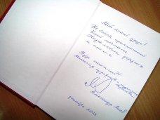 Книги которые нас воспитали, Министр курортов Крыма выбрал для участия в акции книгу о Томе Сойере