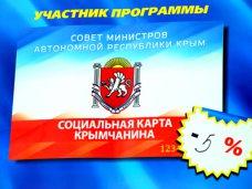 Социальная карта крымчанина, В Крыму в программе «Социальная карта крымчанина» участвуют 1179 объектов
