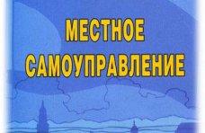 местное самоуправление, В конкурсе программ по развитию местного самоуправления в Крыму победили 25 проектов