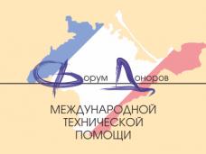 международная техническая помощь, В Крыму реализуется 57 проектов международной технической помощи