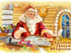 Новый год, В Евпатории откроется почта Деда Мороза