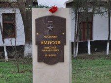 Памятник, В Старом Крыму открыли памятник кардиохирургу Амосову