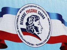 Великое русское слово, В Крыму в восьмой раз проведут фестиваль «Великое русское слово»