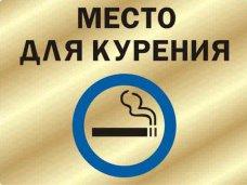 Курение, В Крыму более 50 отелей не оборудовали отдельное место для курения
