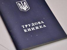 трудоустройство, В Симферополе легализовали труд 278 человек