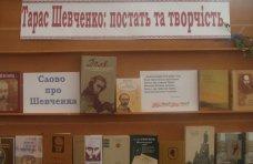 Выставка, В Симферополе открылась выставка к 200-летию Тараса Шевченко