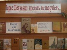 Тарас Шевченко, В Симферополе откроют выставку о творчестве великого Кобзаря