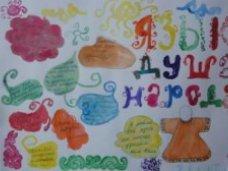 Тарас Шевченко, В Симферополе проведут конкурс «Язык – душа народа»