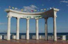 Туристическая выставка, В Алуште пройдет туристическая выставка-ярмарка