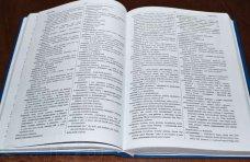 книга, В Симферополе презентовали современный русско-крымскотатарский словарь