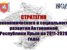 Стратегия развития, В Крыму стартовал второй этап реализации стратегии социально-экономического развития