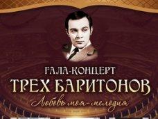 В Симферополе состоится гала-концерт, посвященный Магомаеву