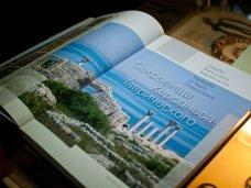 книга-альбом, книга, В Севастополе презентовали фотоальбом о Херсонесе