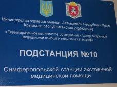 Здравоохранение, За год врачи Белогорской подстанции экстренной медпомощи 10 тыс. раз выезжали к пациентам