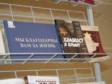 Холокост, В Симферополе представили сборник материалов о Холокосте в Крыму