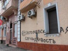 КПУ, В Крыму неизвестные забросали «коктейлями Молотова» штаб коммунистов