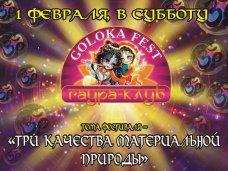 В Симферополе пройдет фестиваль индийской культуры «Голока Фест»