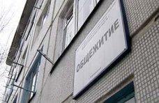 Общежитие, Прокуратура вернула в коммунальную собственность общежитие в Севастополе