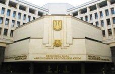 Сессия ВР АРК, Парламент Крыма соберется на сессию в середине февраля