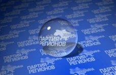 политическая ситуация в Украине, Нардепов от Партии регионов призвали сохранить единство внутри фракции
