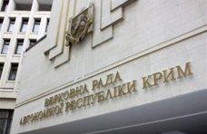 политическая ситуация в Украине, В парламенте Крыма создадут рабочую группу для отстаивания предложений по изменению Конституции Украины