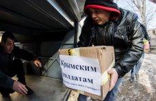 политическая ситуация в Украине, Крымским солдатам в Киев снова отправили продукты и одежду