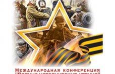 Конференция, В Керчи пройдут военно-исторические чтения