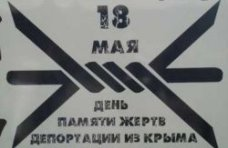 В Крыму предлагают сделать День депортации общеукраинской траурной датой
