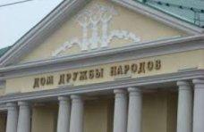 дом дружбы, В Симферополе создали «Дом дружбы»
