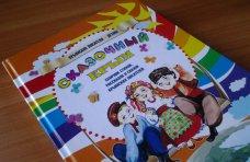 В Крыму выпустили детскую книгу на трех языках