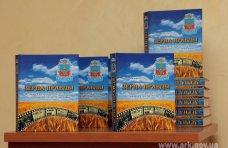В Крыму презентовали книгу об истории Красногвардейского района
