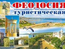 В Феодосии проведут туристическую ярмарку