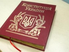 Украина вернулась к Конституции 2004 года