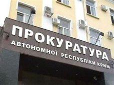 В Первомайский и Джанкойский районы назначены прокуроры