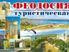 Феодосия разместит рекламу курорта в городах-побратимах