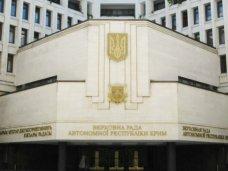 Депутаты Крыма собираются на внеочередную сессию