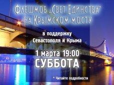 В Москве проведут мирный световой флешмоб в поддержку Крыма