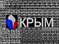 ГТРК «Крым» на своей базе открывает пресс-центр для мировых СМИ