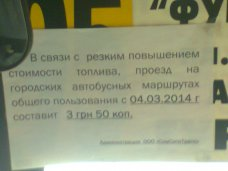 В Симферополе подорожает проезд в маршрутках?