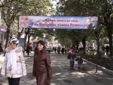 В Ялте перенесли праздник улицы Рузвельта