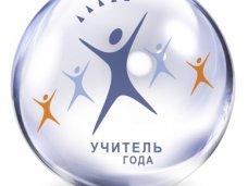 В Симферополе готовятся к награждению победителей конкурса «Учитель года»