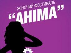 Женский фестиваль в Симферополе перенесли на апрель
