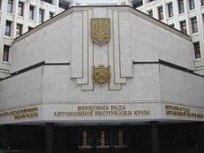 Парламент АРК внес изменения в систему и структуру органов исполнительной власти