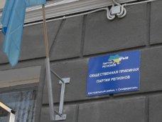 Вооруженные люди оставили крымский офис Партии регионов