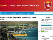 В Крыму запустили сайт референдума