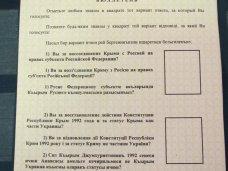 В Крыму начали печатать бюллетени для референдума