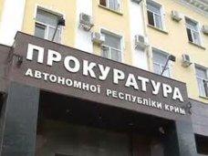 В Крыму назначили нового и.о. прокурора