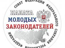 В Крым прибыла делегация Палаты молодых законодателей при Совете Федерации России