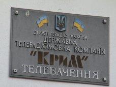 ГТРК «Крым» перевели в подчинение АРК