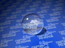 В Крыму на базе Партии регионов создадут новую политсилу